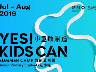 YES! KIDS CAN 敢創夏令營